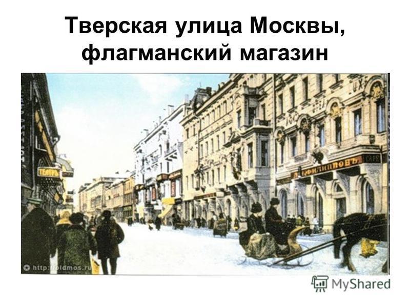 Тверская улица Москвы, флагманский магазин