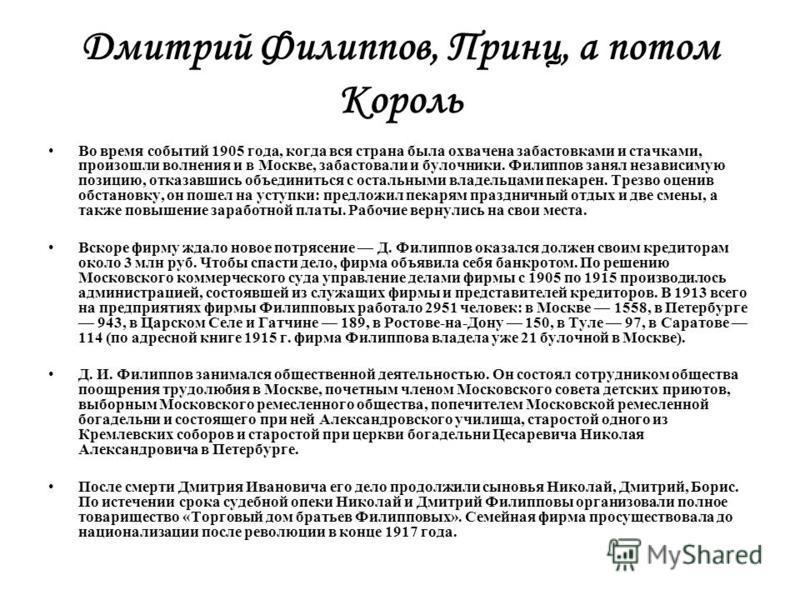Дмитрий Филиппов, Принц, а потом Король Во время событий 1905 года, когда вся страна была охвачена забастовками и стачками, произошли волнения и в Москве, забастовали и булочники. Филиппов занял независимую позицию, отказавшись объединиться с остальн