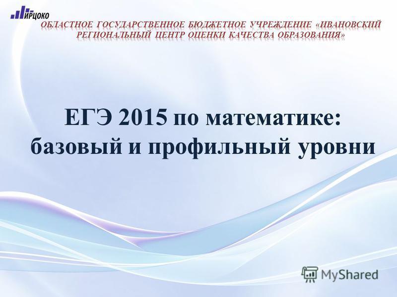 ЕГЭ 2015 по математике: базовый и профильный уровни