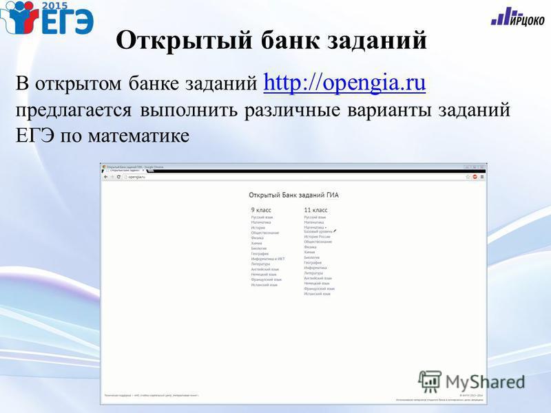 Открытый банк заданий В открытом банке заданий http://opengia.ru предлагается выполнить различные варианты заданий ЕГЭ по математике http://opengia.ru