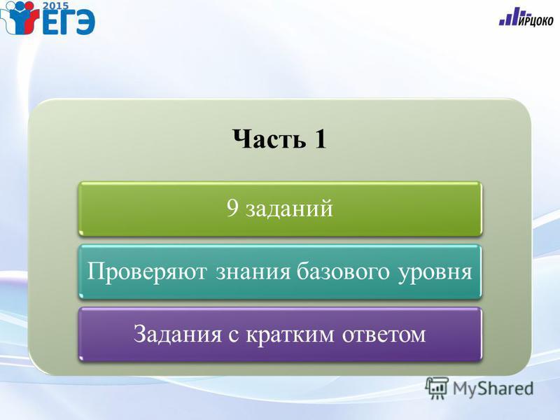 Часть 1 9 заданий Проверяют знания базового уровня Задания с кратким ответом