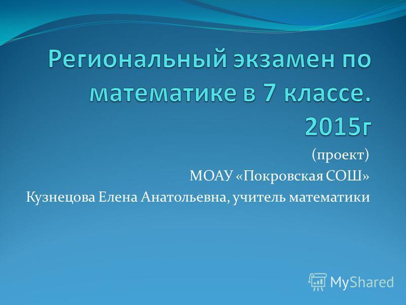 (проект) МОАУ «Покровская СОШ» Кузнецова Елена Анатольевна, учитель математики