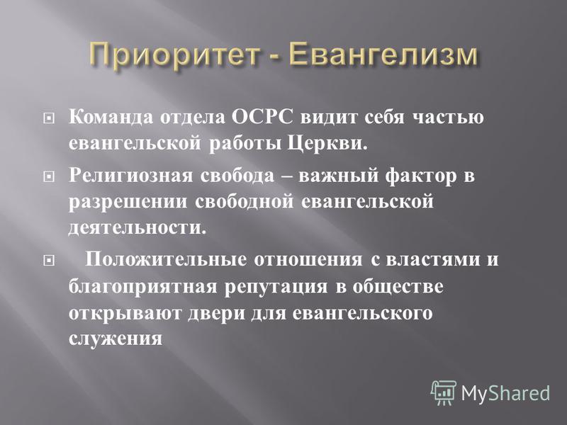 4. Защищать религиозную свободу 5. Развивать положительные отношения с властями 6. Сохранять наши интересы