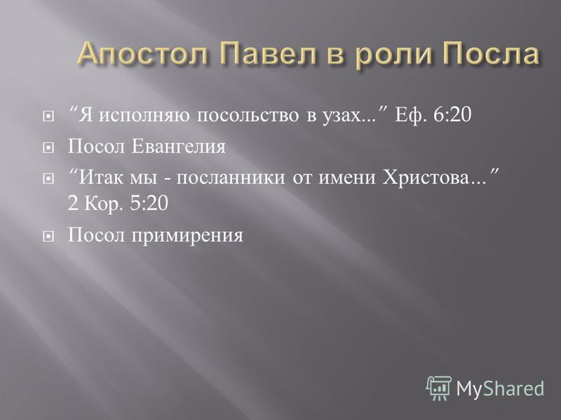 1. Авраам 2. Иаков 3. Иосиф 4. Моисей 5. Неемия 6. Есфирь 7. Павел