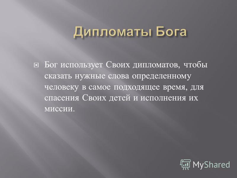Я исполняю посольство в узах... Еф. 6:20 Посол Евангелия Итак мы - посланники от имени Христова … 2 Кор. 5:20 Посол примирения