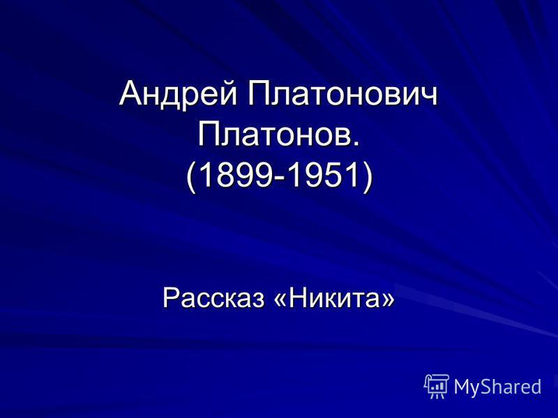 Андрей Платонович Платонов. (1899-1951) Рассказ «Никита»
