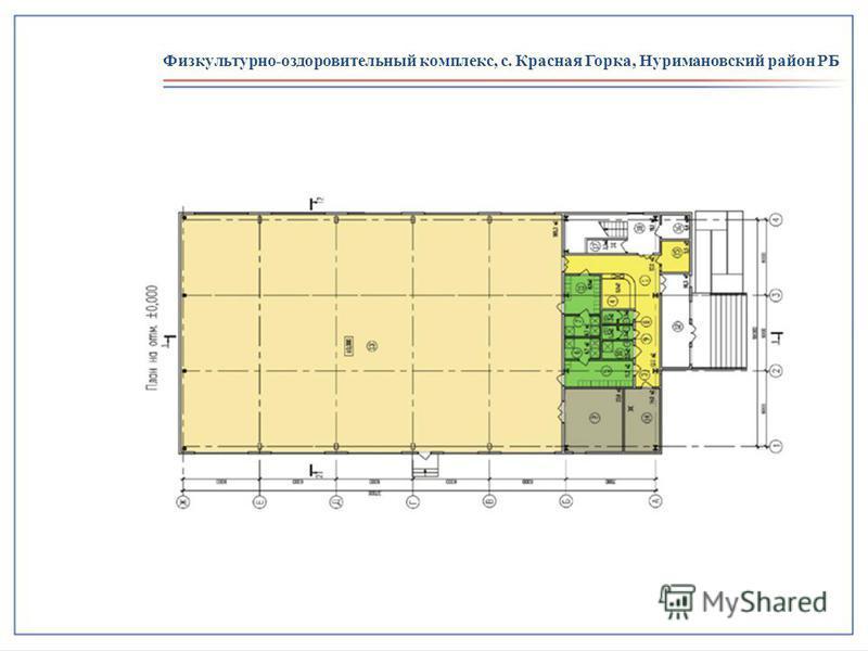 Физкультурно-оздоровительный комплекс, с. Красная Горка, Нуримановский район РБ