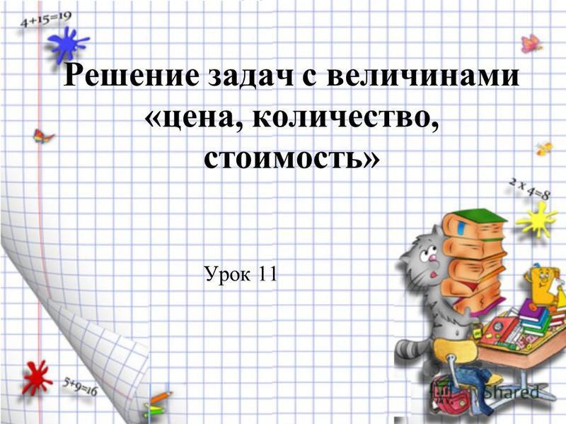 Решение задач с величинами «цена, количество, стоимость» Урок 11