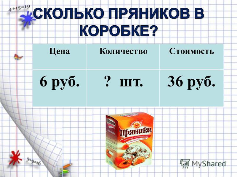 Цена КоличествоСтоимость 6 руб.? шт.36 руб.