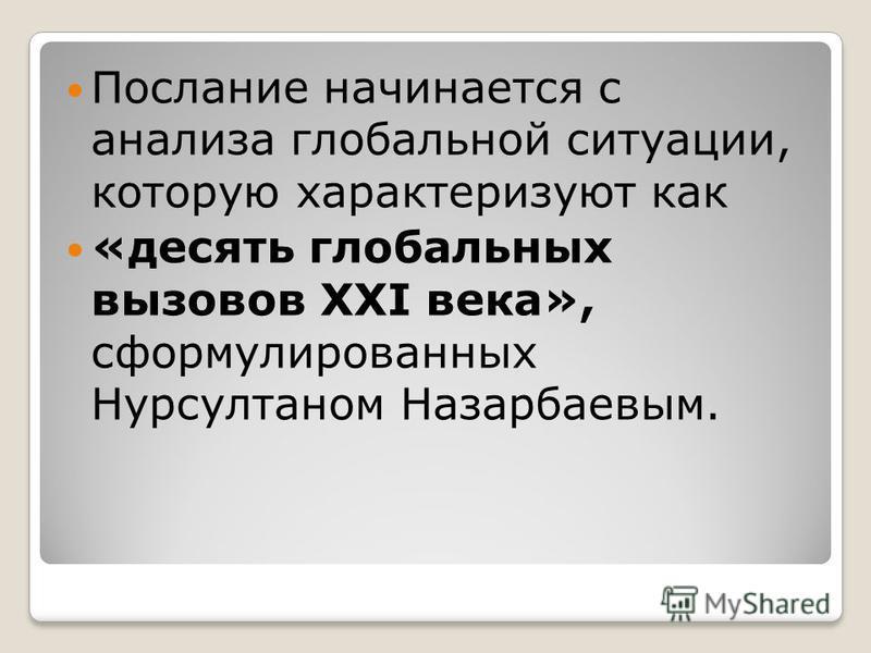 Послание начинается с анализа глобальной ситуации, которую характеризуют как «десять глобальных вызовов ХХI века», сформулированных Нурсултаном Назарбаевым.