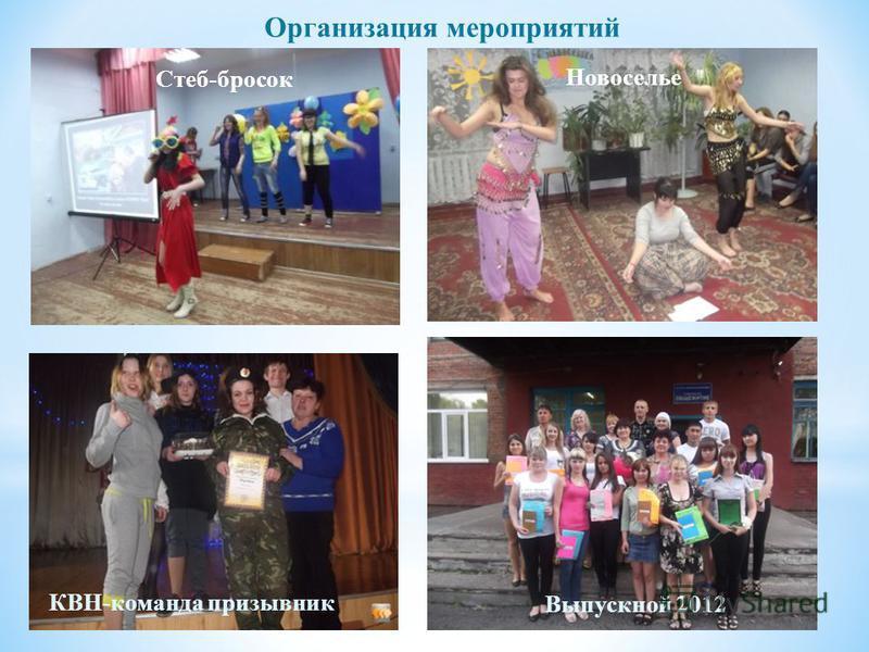 Организация мероприятий Стеб-бросок Новоселье КВН-команда призывник Выпускной 2012
