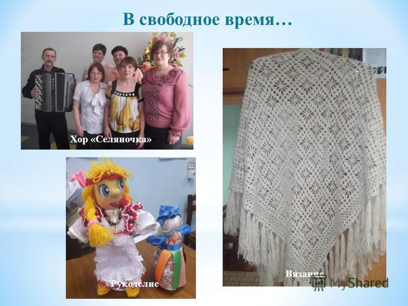 В свободное время… Хор «Селяночка» » Рукоделие Вязание
