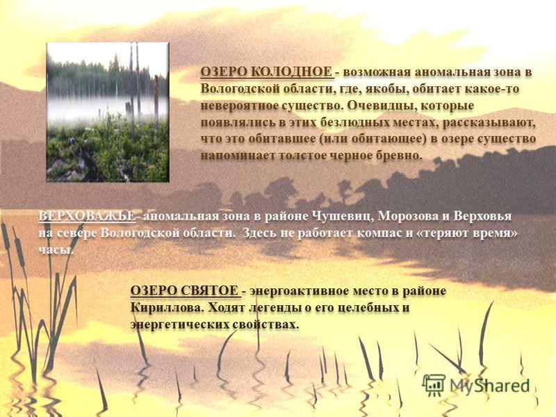 ОЗЕРО КОЛОДНОЕ - возможная аномальная зона в Вологодской области, где, якобы, обитает какое-то невероятное существо. Очевидцы, которые появлялись в этих безлюдных местах, рассказывают, что это обитавшее (или обитающее) в озере существо напоминает тол