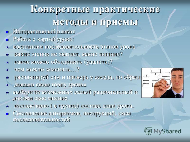 Конкретные практические методы и приемы Интерактивный плакат Интерактивный плакат Работа с картой урока: Работа с картой урока: восстанови последовательность этапов урока восстанови последовательность этапов урока каких этапов не хватает, какие лишни