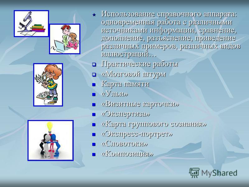 Использование справочного аппарата: одновременная работа с различными источниками информации, сравнение, дополнение, разъяснение, приведение различных примеров, различных видов иллюстраций… Использование справочного аппарата: одновременная работа с р