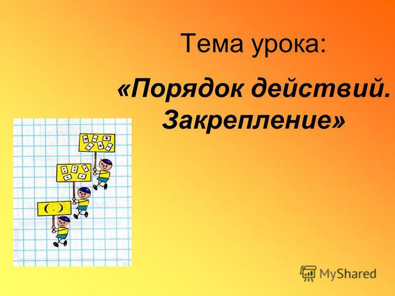 Урок математики. Порядок выполнения действий. Тест 1 «Проверим себя и оценим свои достижения» 3 класс Урок 14