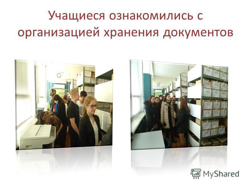 Учащиеся ознакомились с организацией хранения документов