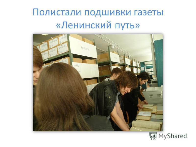 Полистали подшивки газеты «Ленинский путь»