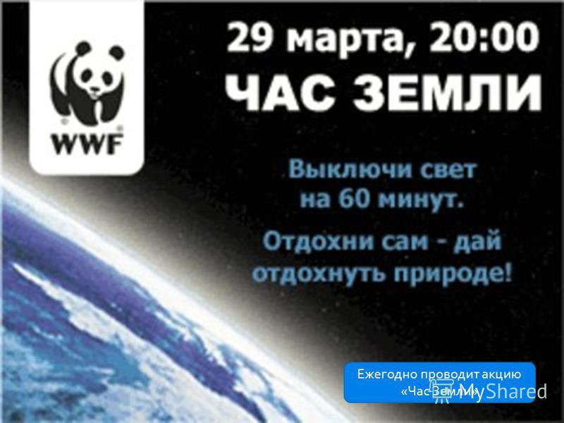 Ежегодно проводит акцию «Час Земли»