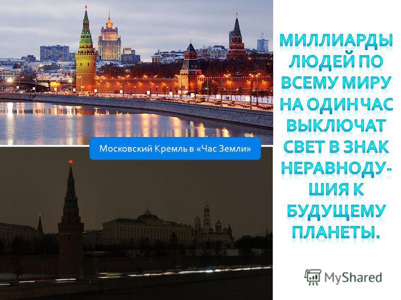 Московский Кремль в «Час Земли»