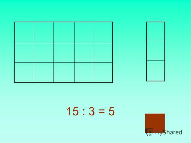 15 : 3 = 5 30 : 6 = 5 Кто прав?