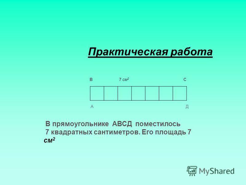 1 см² Квадрат, сторона которого 1 см, - это единица площади, т.е. квадратный сантиметр.