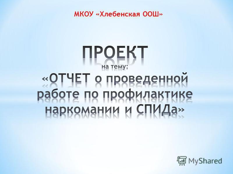 МКОУ «Хлебенская ООШ»