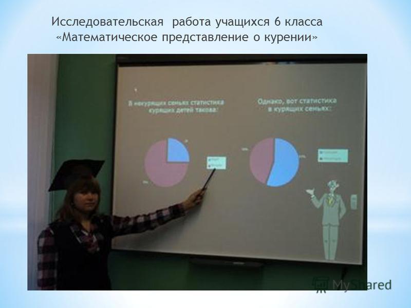 Исследовательская работа учащихся 6 класса «Математическое представление о курении»