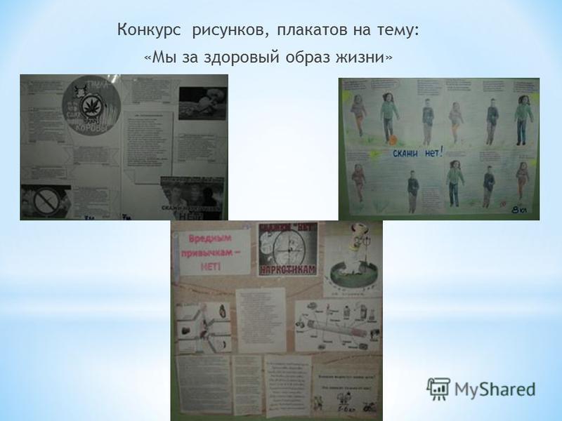 Конкурс рисунков, плакатов на тему: «Мы за здоровый образ жизни»
