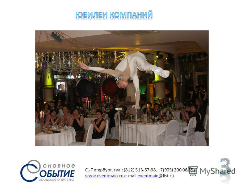 С.-Петербург, тел.: (812) 513-57-98, +7(905) 200 08 85 www.eventmain.ruwww.eventmain.ru e-mail:eventmain@list.rueventmain