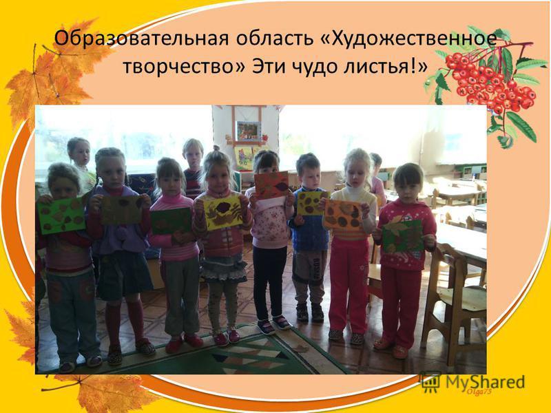 Olga73 Образовательная область «Художественное творчество» Эти чудо листья!»