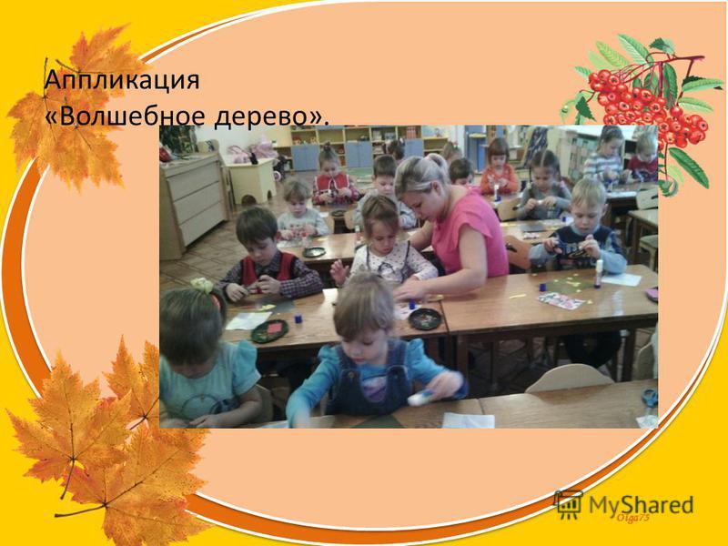 Olga73 Аппликация «Волшебное дерево».