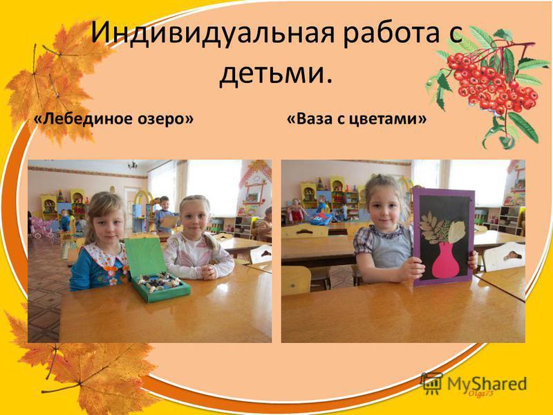 Olga73 Индивидуальная работа с детьми. «Лебединое озеро»«Ваза с цветами»