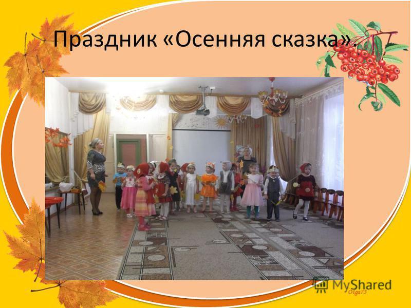 Olga73 Праздник «Осенняя сказка».