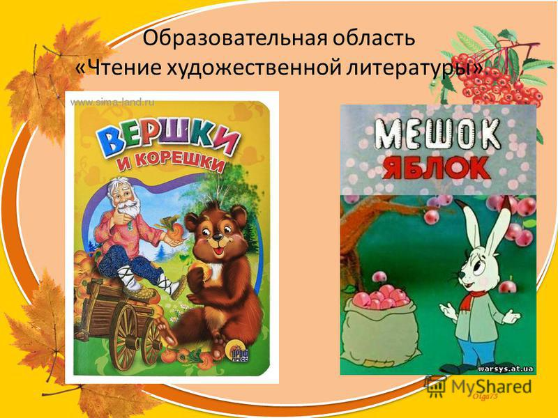 Olga73 Образовательная область «Чтение художественной литературы»