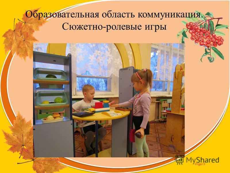 Olga73 Образовательная область коммуникация. Сюжетно-ролевые игры