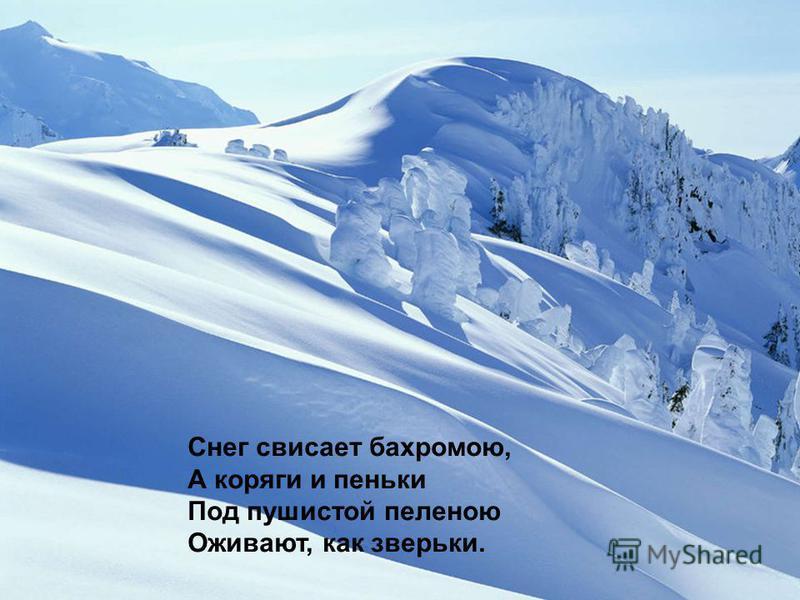 Снег свисает бахромою, А коряги и пеньки Под пушистой пеленою Оживают, как зверьки.