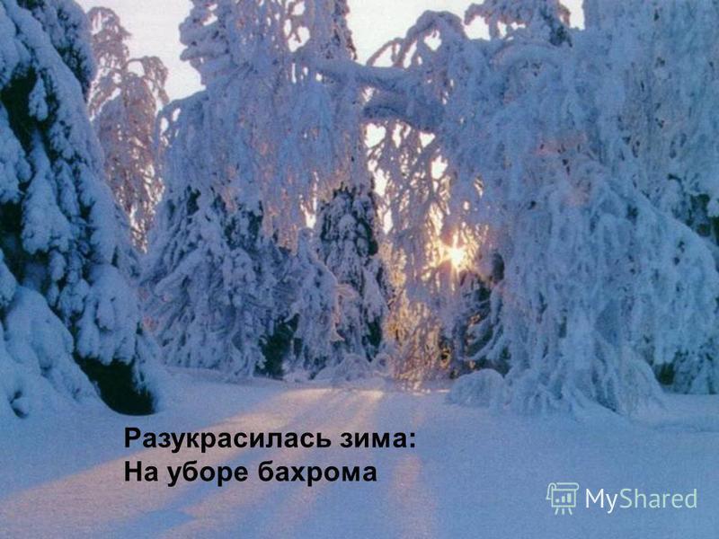 Разукрасилась зима: На уборе бахрома