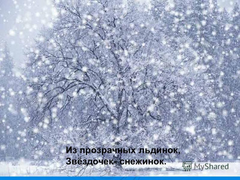 Из прозрачных льдинок, Звёздочек- снежинок.