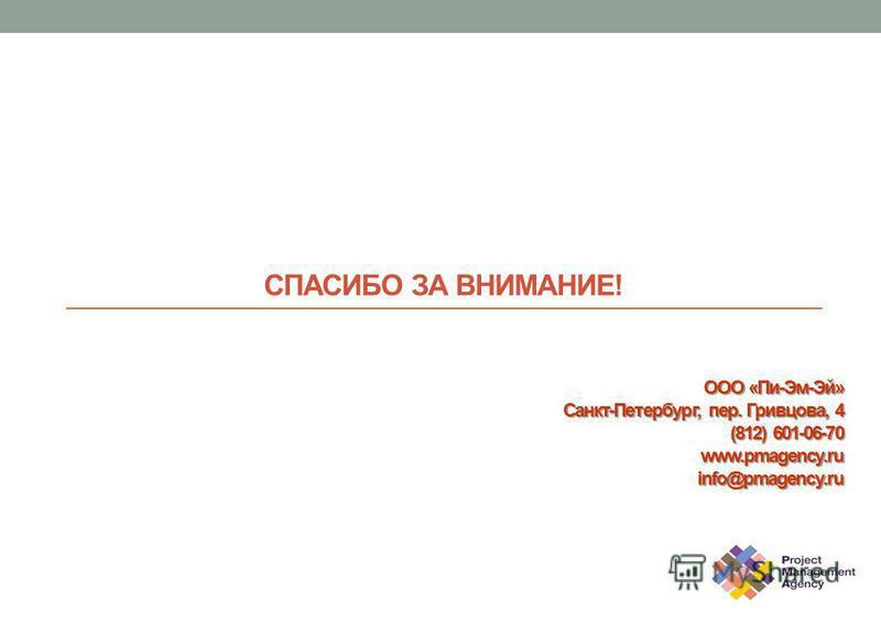СПАСИБО ЗА ВНИМАНИЕ! ООО «Пи-Эм-Эй» Санкт-Петербург, пер. Гривцова, 4 (812) 601-06-70 www.pmagency.ruinfo@pmagency.ru