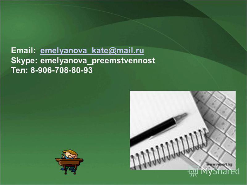 Email: еmelyanova_kate@mail.ruеmelyanova_kate@mail.ru Skype: emelyanova_preemstvennost Тел: 8-906-708-80-93