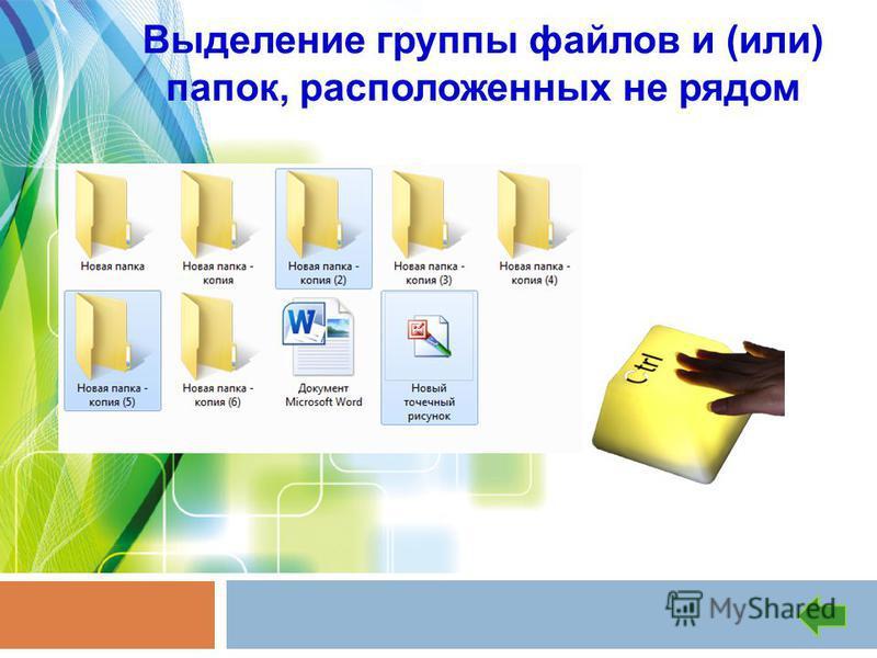 Выделение группы файлов и (или) папок, расположенных не рядом