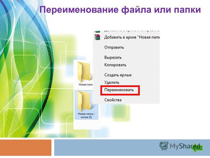 Переименование файла или папки