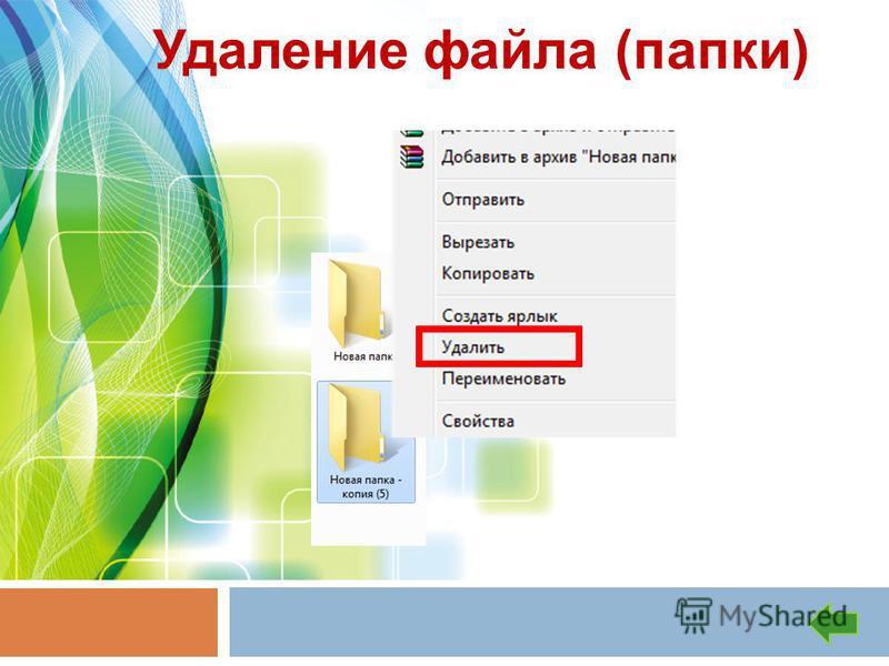 Удаление файла (папки)