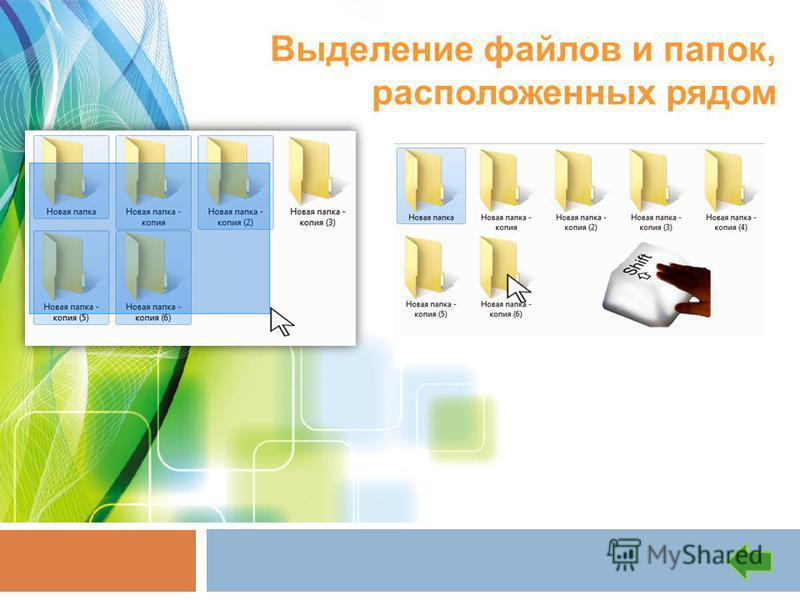 Выделение файлов и папок, расположенных рядом