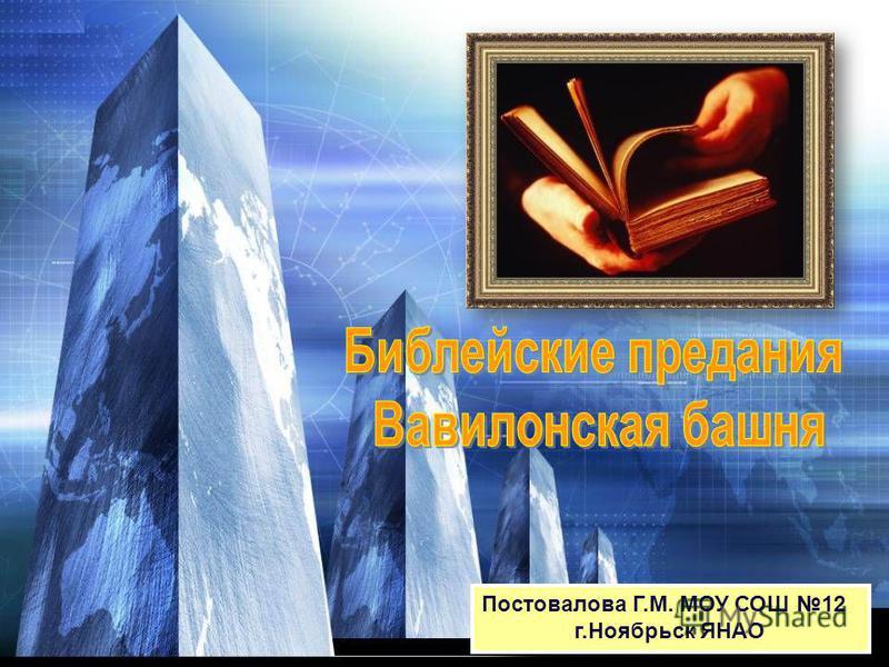 Постовалова Г.М. МОУ СОШ 12 г.Ноябрьск ЯНАО