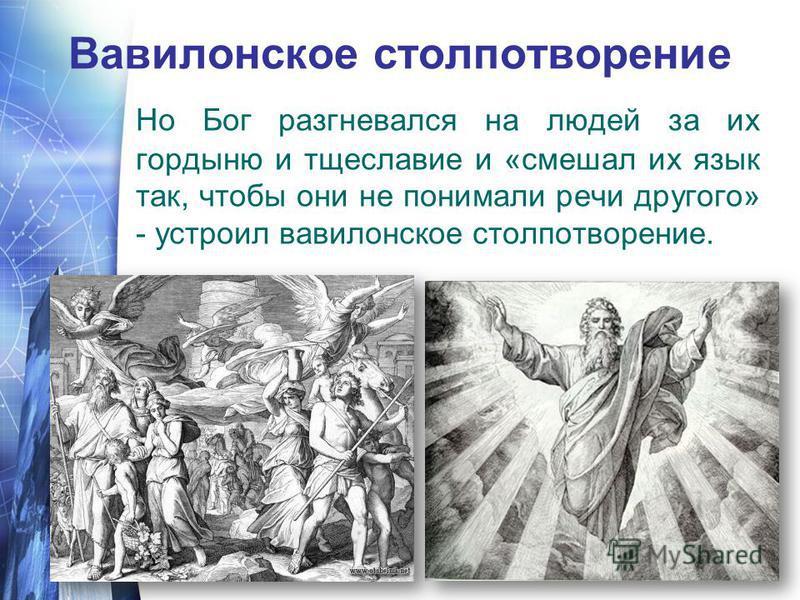 Вавилонское столпотворение Но Бог разгневался на людей за их гордыню и тщеславие и «смешал их язык так, чтобы они не понимали речи другого» - устроил вавилонское столпотворение.