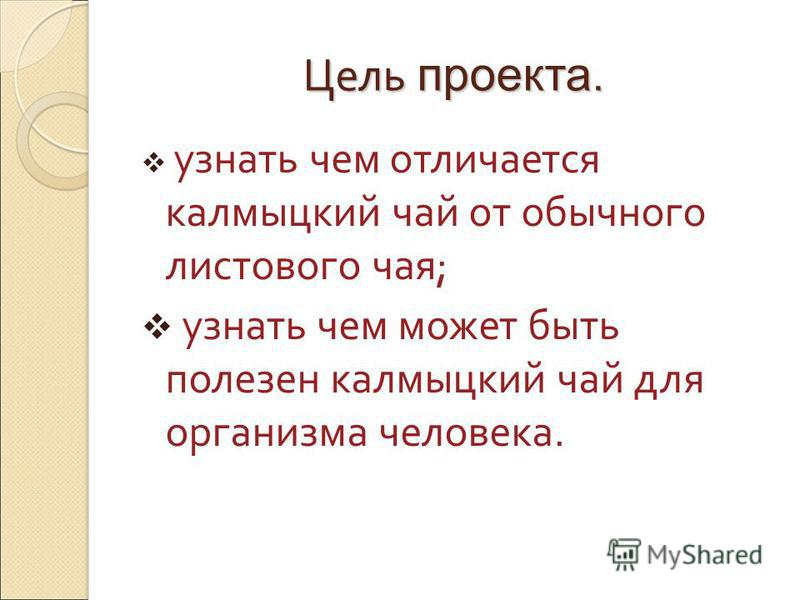 « Калмыцкий чай – не просто чай »