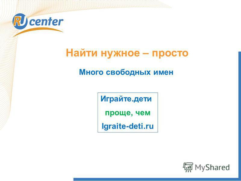 Найти нужное – просто Много свободных имен Играйте.дети проще, чем Igraite-deti.ru