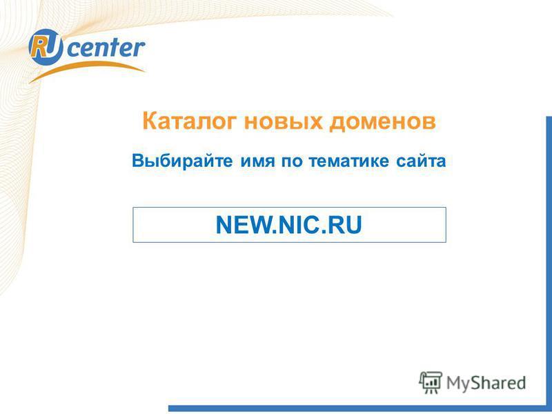 Каталог новых доменов Выбирайте имя по тематике сайта NEW.NIC.RU